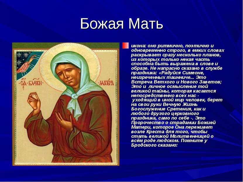 Божая Мать икона: оно ритмично, поэтично и одновременно строго, в емких слова...