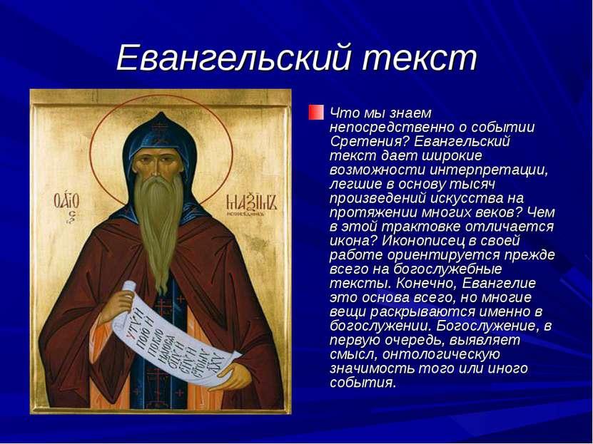 Евангельский текст Что мы знаем непосредственно о событии Сретения? Евангельс...