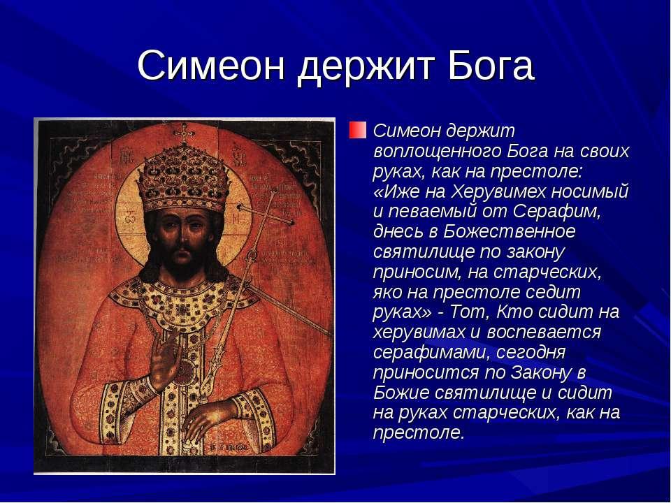 Симеон держит Бога Симеон держит воплощенного Бога на своих руках, как на пре...