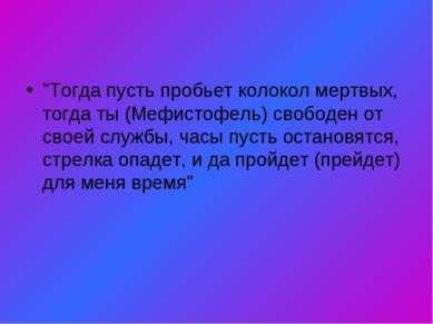"""""""Тогда пусть пробьет колокол мертвых, тогда ты (Мефистофель) свободен от свое..."""