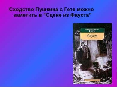 "Сходство Пушкина с Гете можно заметить в ""Сцене из Фауста"""