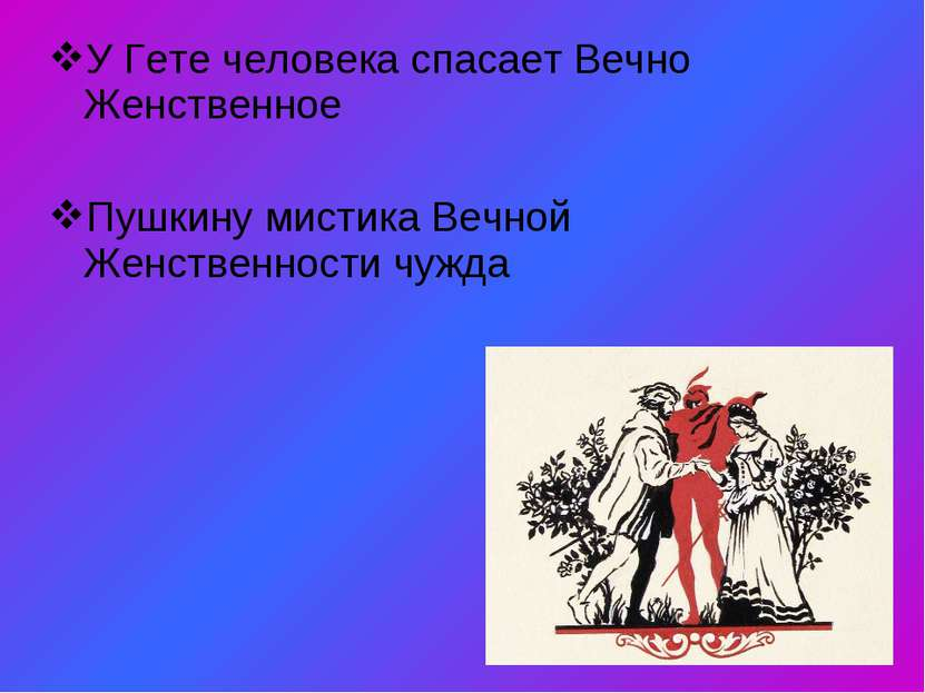 У Гете человека спасает Вечно Женственное Пушкину мистика Вечной Женственност...