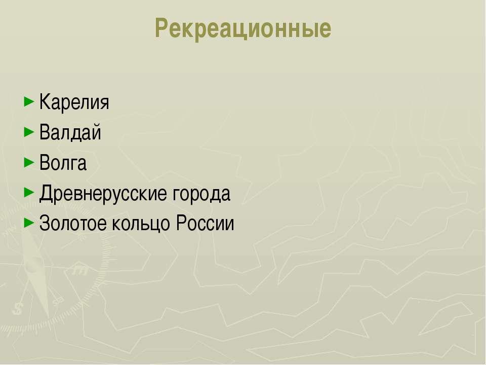 Рекреационные Карелия Валдай Волга Древнерусские города Золотое кольцо России