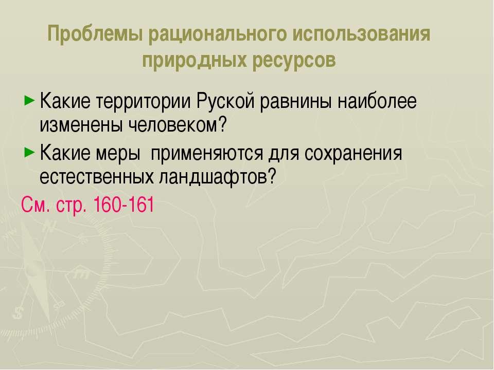 Проблемы рационального использования природных ресурсов Какие территории Руск...