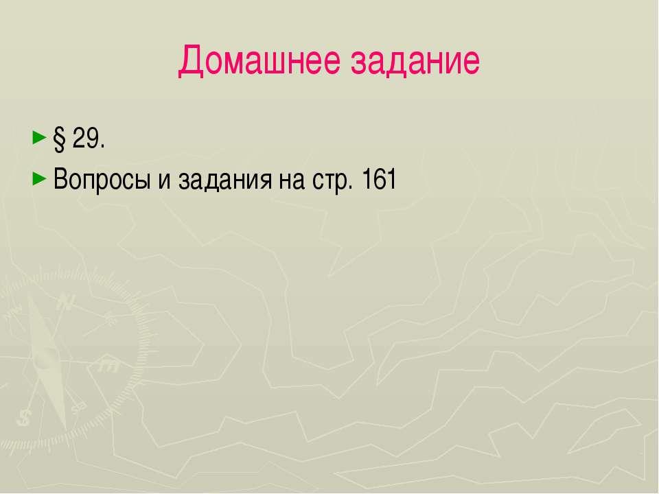 Домашнее задание § 29. Вопросы и задания на стр. 161