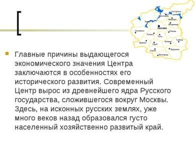 Главные причины выдающегося экономического значения Центра заключаются в особ...