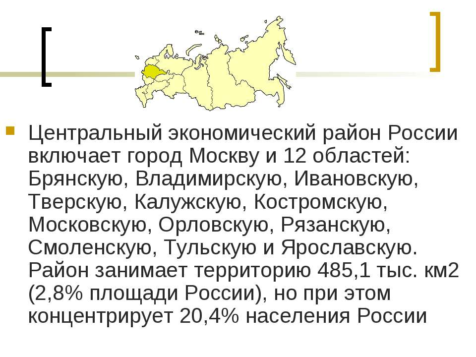 Центральный экономический район России включает город Москву и 12 областей: Б...