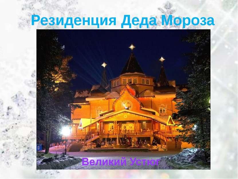 Резиденция Деда Мороза Великий Устюг