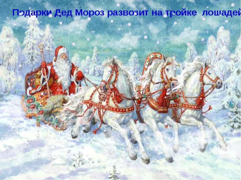 Подарки Дед Мороз развозит на тройке лошадей