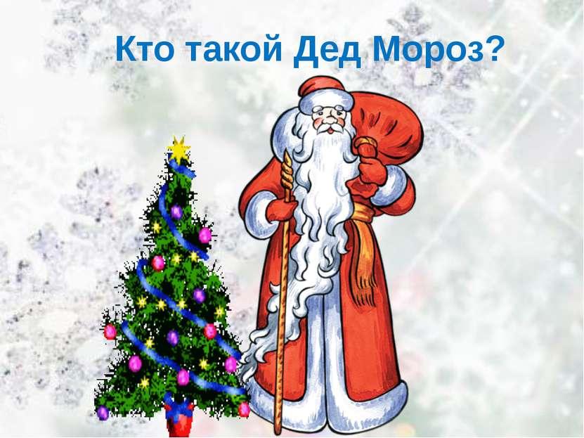 Кто такой Дед Мороз?