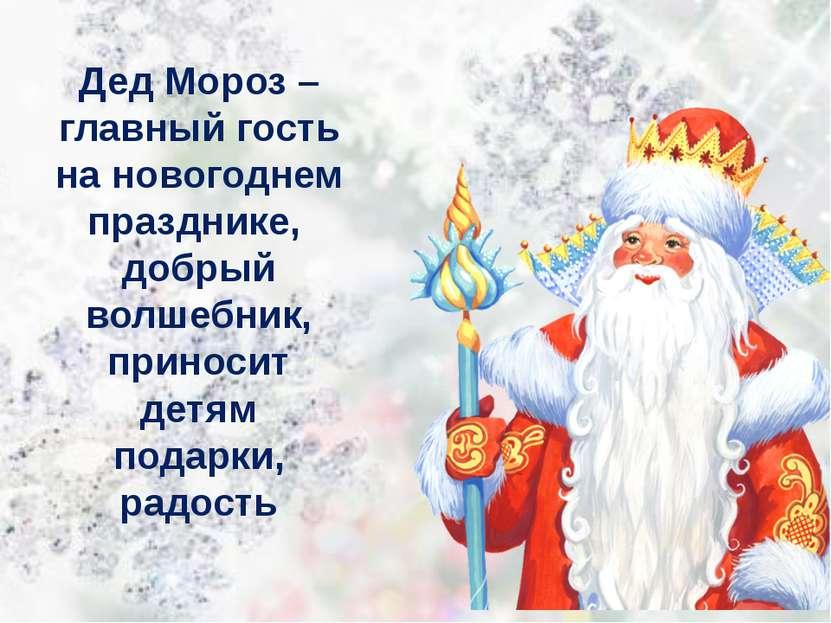 Дед Мороз – главный гость на новогоднем празднике, добрый волшебник, приносит...