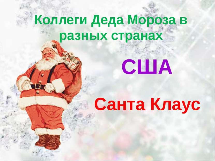 Коллеги Деда Мороза в разных странах США Санта Клаус
