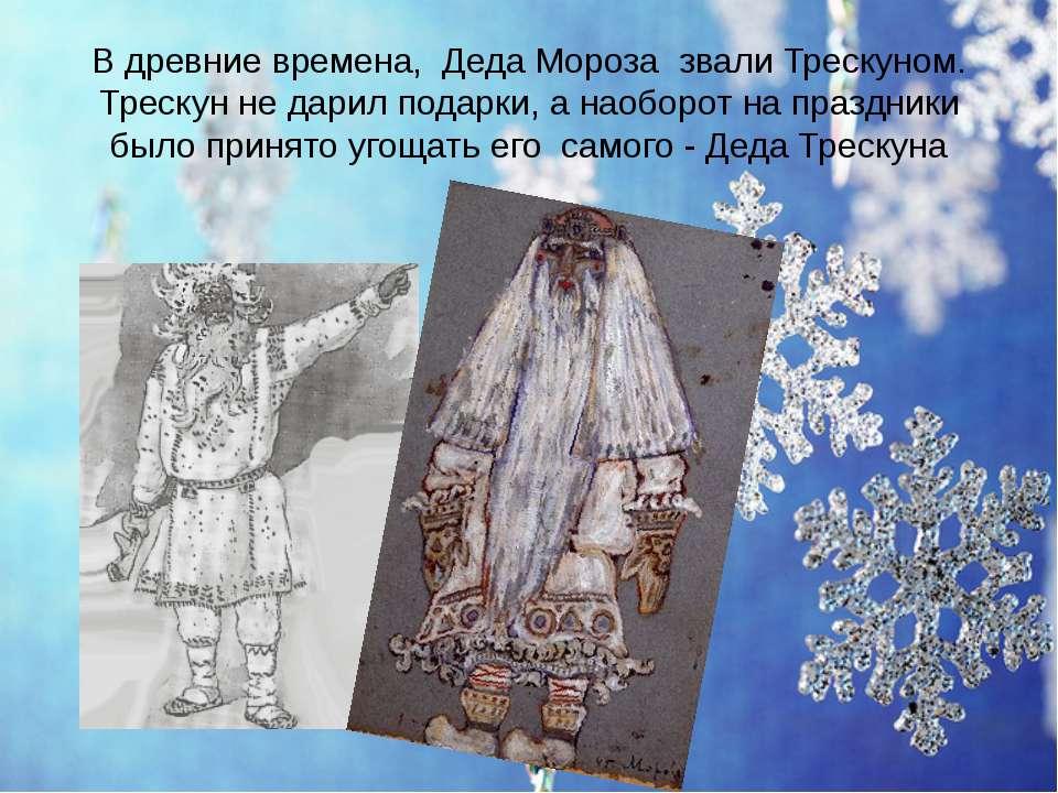 В древние времена, Деда Мороза звали Трескуном. Трескун не дарил подарки, а н...