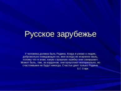 Русское зарубежье У человека должна быть Родина. Когда я узнаю о людях, добро...