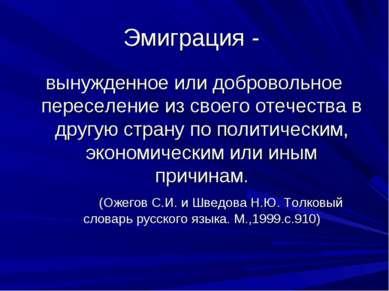 Эмиграция - вынужденное или добровольное переселение из своего отечества в др...
