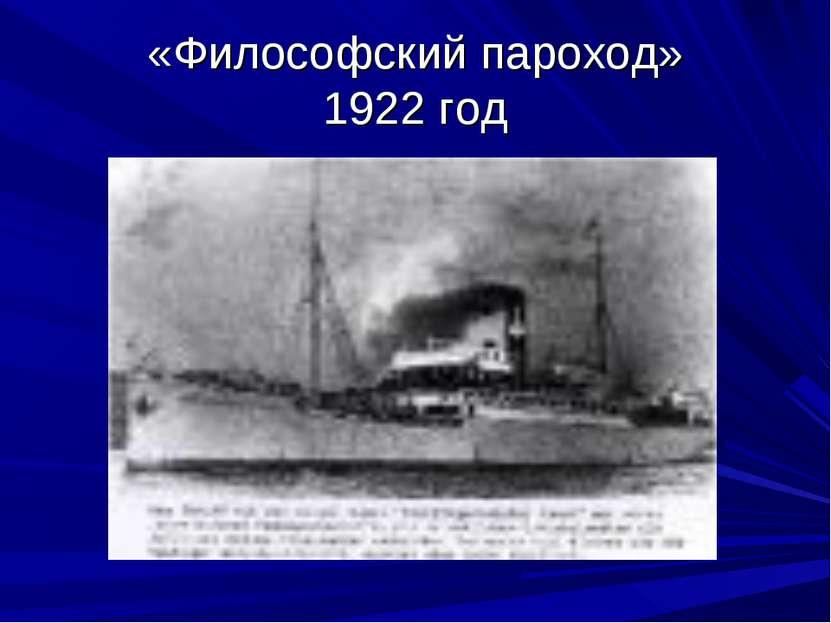 «Философский пароход» 1922 год