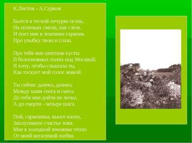 К.Листов - А.Сурков Бьется в тесной печурке огонь, На поленьях смола, как сле...