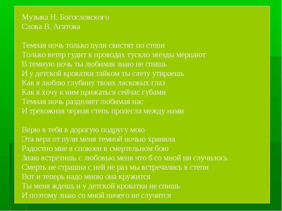 Музыка Н. Богословского Слова В. Агатова Темная ночь только пули свистят по с...
