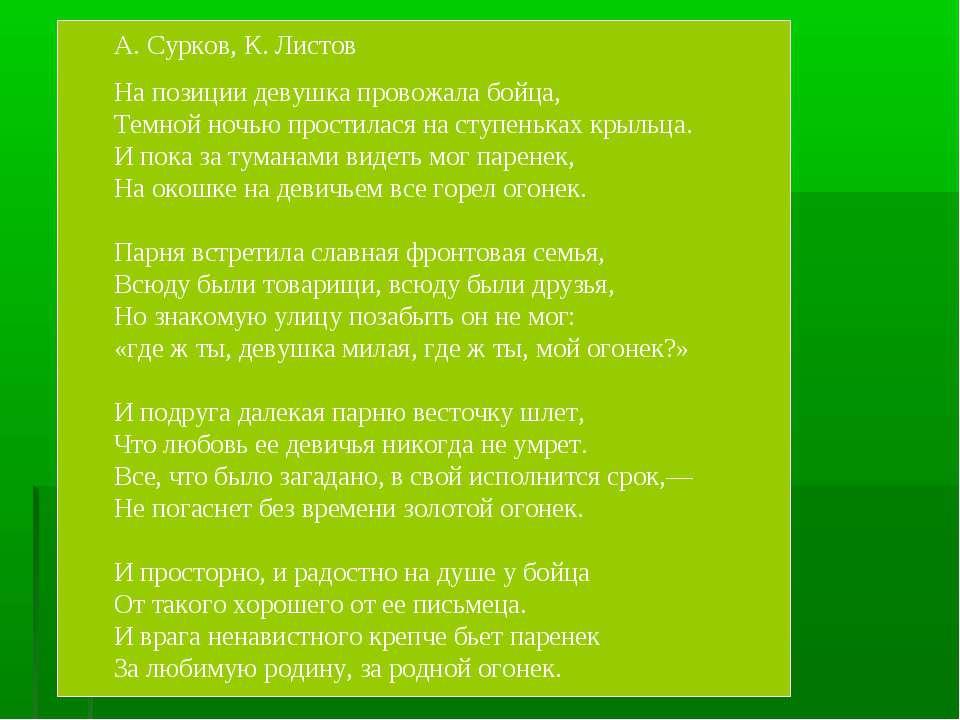 А. Сурков, К. Листов На позиции девушка провожала бойца, Темной ночью простил...