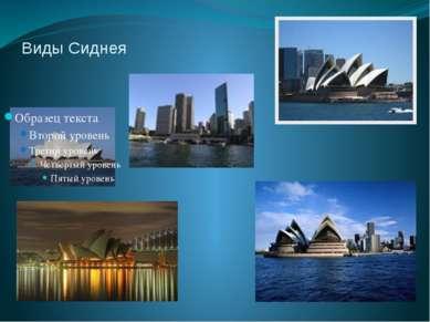 Виды Сиднея