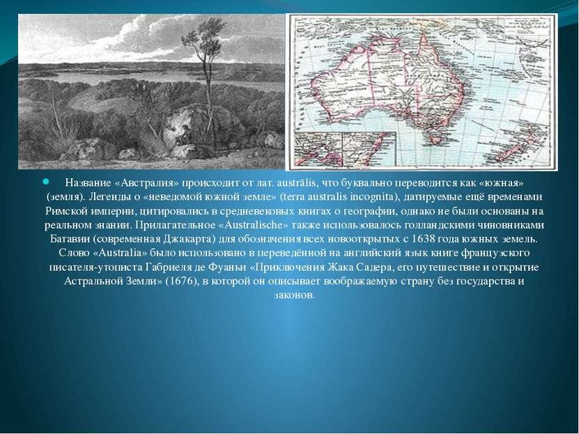 Название «Австралия» происходит от лат. austrālis, что буквально переводится ...