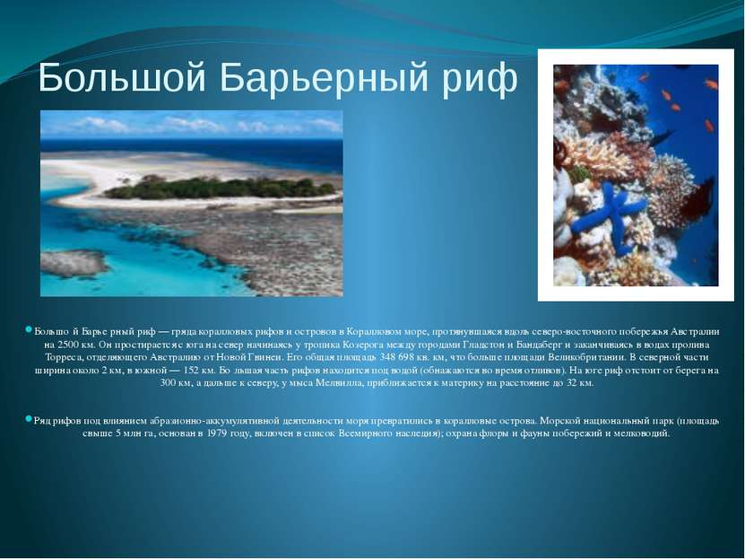 Большой Барьерный риф Большо й Барье рный риф — гряда коралловых рифов и остр...