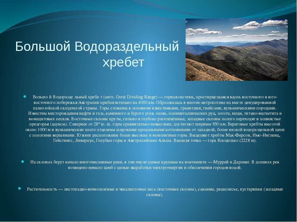 Большой Водораздельный хребет Большо й Водоразде льный хребе т (англ. Great D...