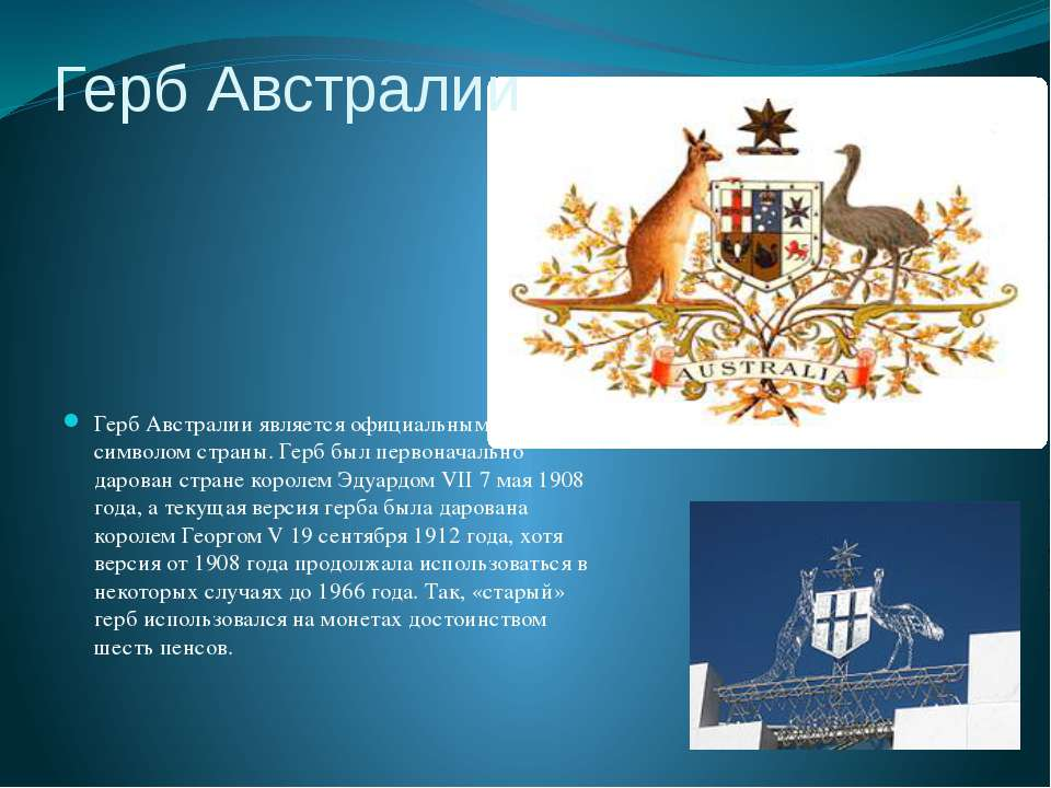Герб Австралии Герб Австралии является официальным символом страны. Герб был ...
