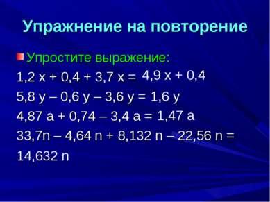 Упражнение на повторение Упростите выражение: 1,2 х + 0,4 + 3,7 х = 5,8 у – 0...