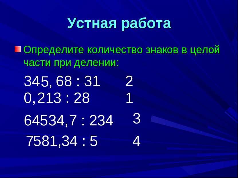 Устная работа Определите количество знаков в целой части при делении: 34 5, 6...