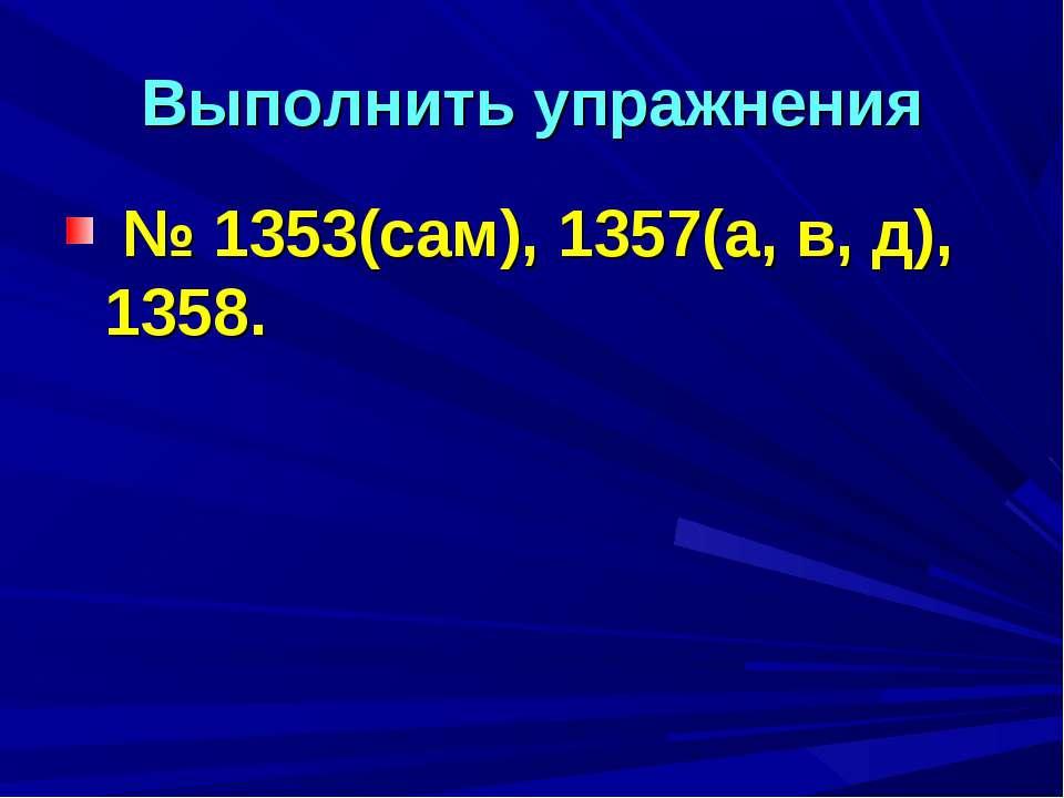 Выполнить упражнения № 1353(сам), 1357(а, в, д), 1358.