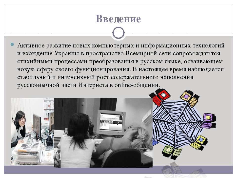 Введение Активное развитие новых компьютерных и информационных технологий и в...
