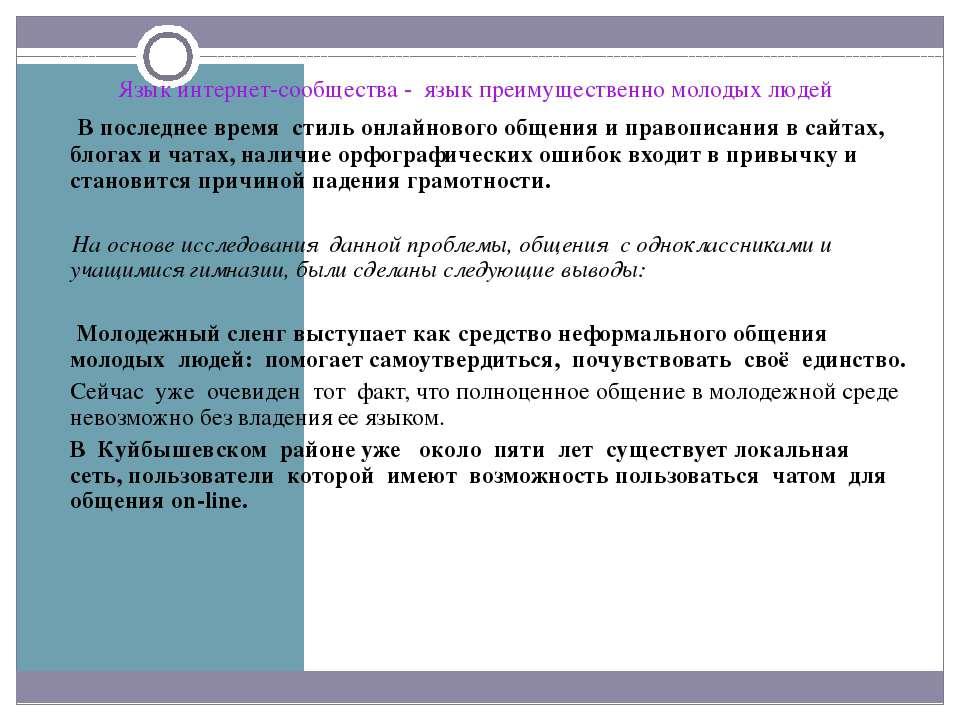 Язык интернет-сообщества - язык преимущественно молодых людей В последнее вре...