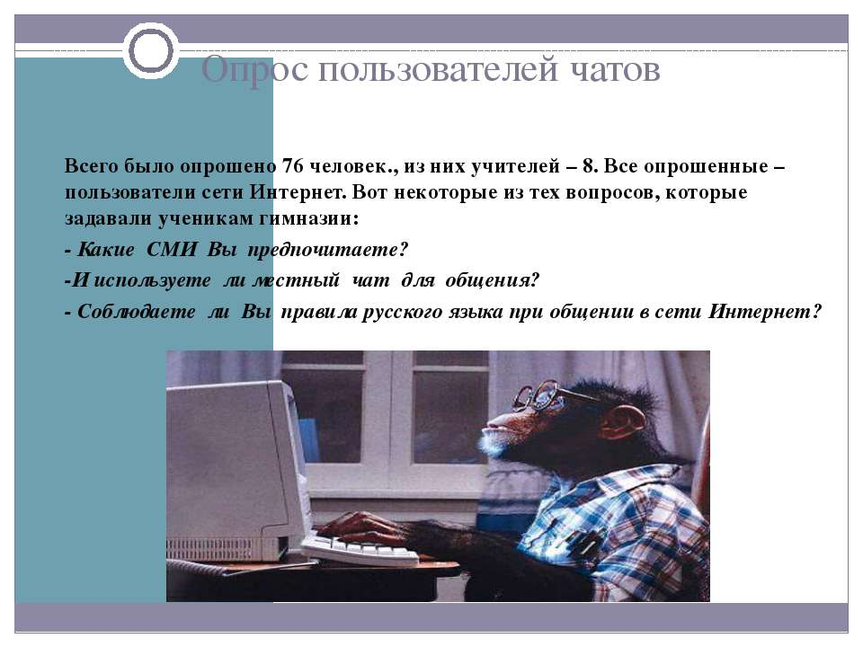 Опрос пользователей чатов Всего было опрошено 76 человек., из них учителей – ...