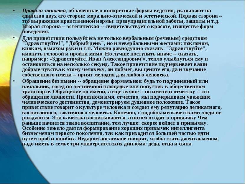 Правила этикета,облаченные в конкретные формы ведения, указывают на единство...