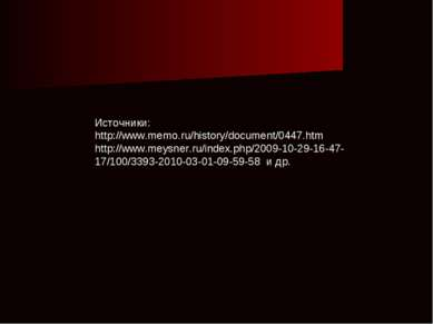 Источники: http://www.memo.ru/history/document/0447.htm http://www.meysner.ru...