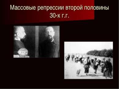 Массовые репрессии второй половины 30-х г.г.