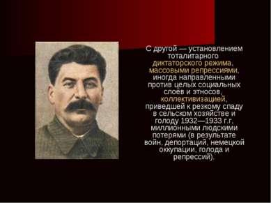 . . С другой— установлением тоталитарного диктаторского режима, массовыми ре...