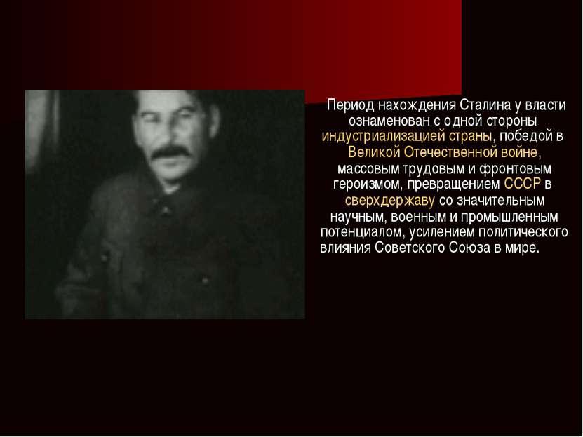 . Период нахождения Сталина у власти ознаменован с одной стороны индустриализ...