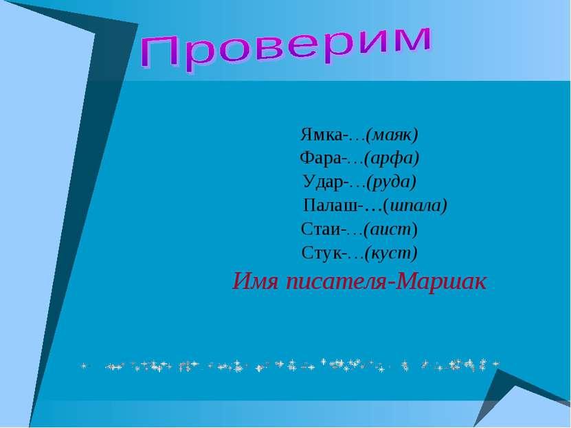 Ямка-…(маяк) Фара-…(арфа) Удар-…(руда) Палаш-…(шпала) Стаи-…(аист) Стук-…(кус...
