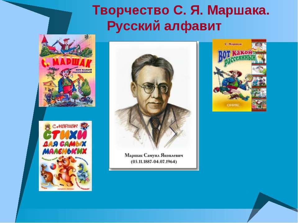 Творчество С. Я. Маршака. Русский алфавит