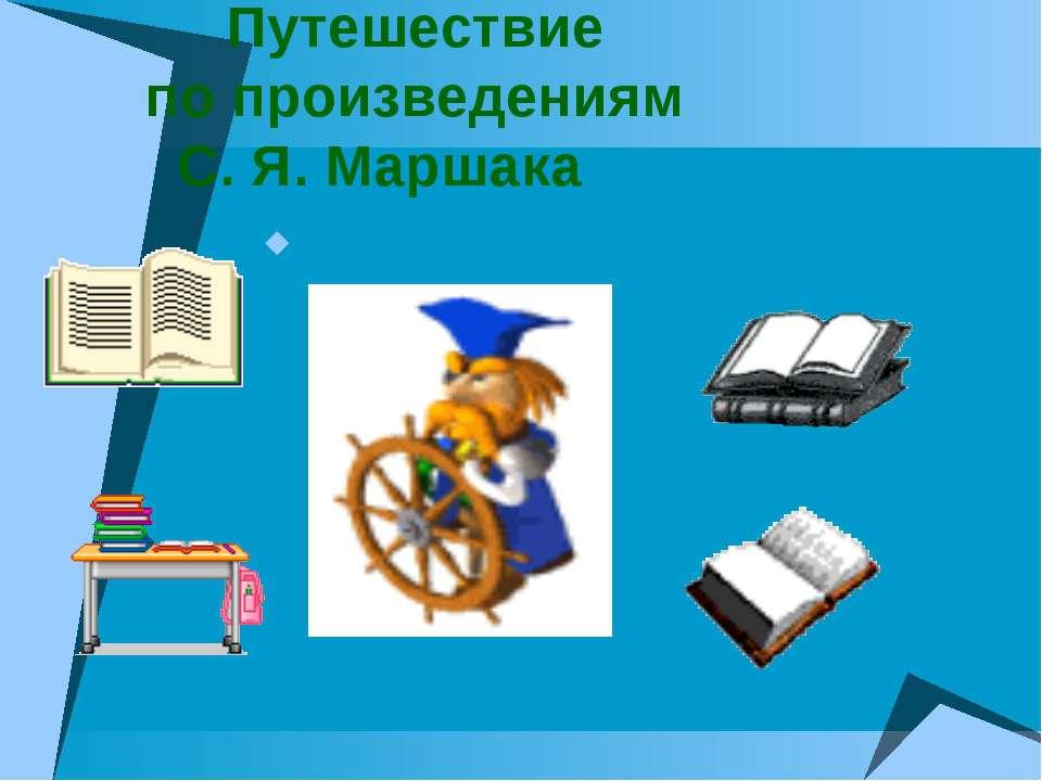 Путешествие по произведениям С. Я. Маршака