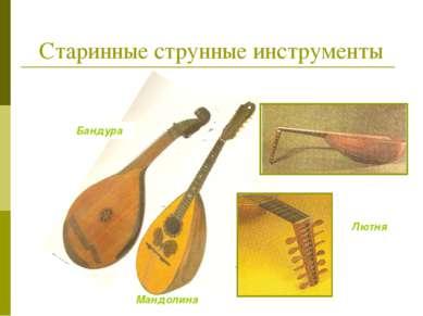 Старинные струнные инструменты Бандура Мандолина Лютня
