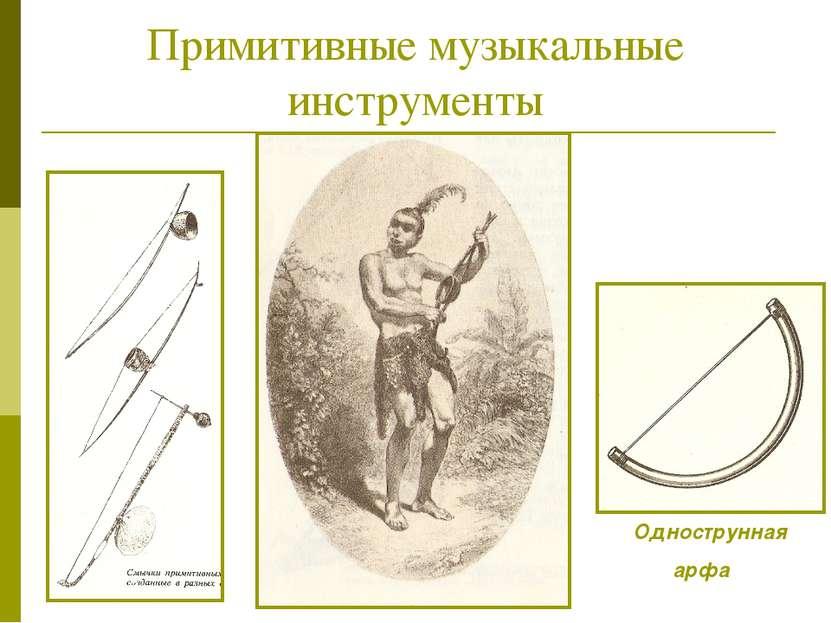 Примитивные музыкальные инструменты Однострунная арфа а