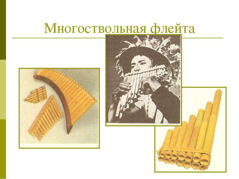 Многоствольная флейта