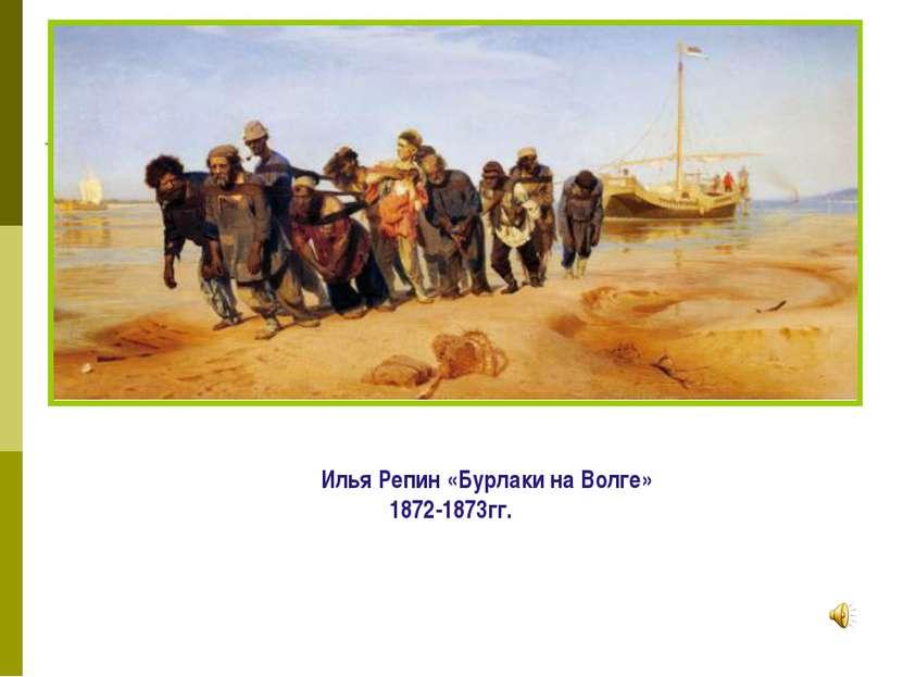 Илья Репин «Бурлаки на Волге» 1872-1873гг.