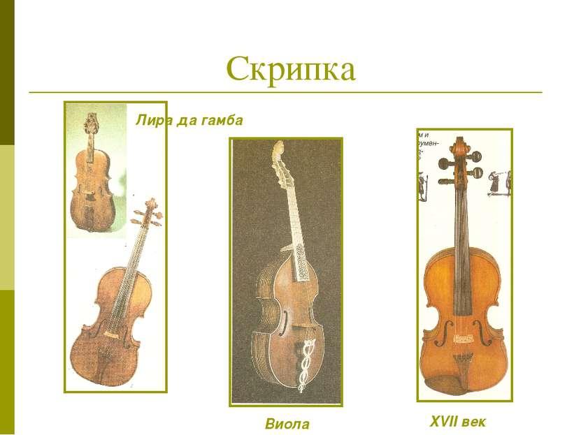 Скрипка XVII век Лира да гамба Виола