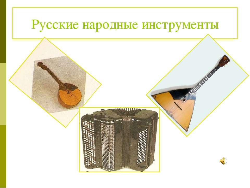 Русские народные инструменты