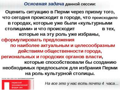 Основная задача данной сессии: Оценить ситуацию в Перми через призму того, чт...