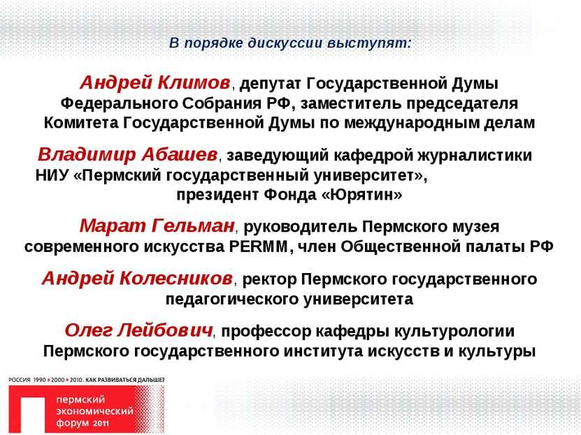 Андрей Климов, депутат Государственной Думы Федерального Собрания РФ, замести...